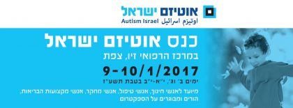 """כנס """"אוטיזם ישראל"""" ושינוי מועד של המפגש השלישי של """"הטכנולוגיה יכולה לעזור"""""""
