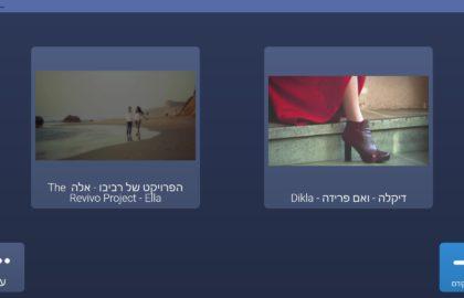 מדריך הצגת סרטוני וידיאו בגריד 3
